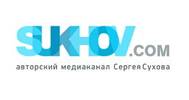 Авторский медиаканал Сергея Сухова