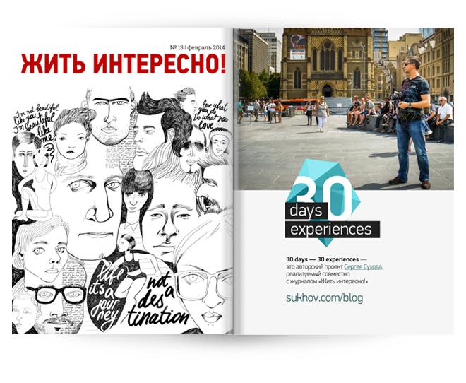 Альманах 30 Days — 30 Experiences