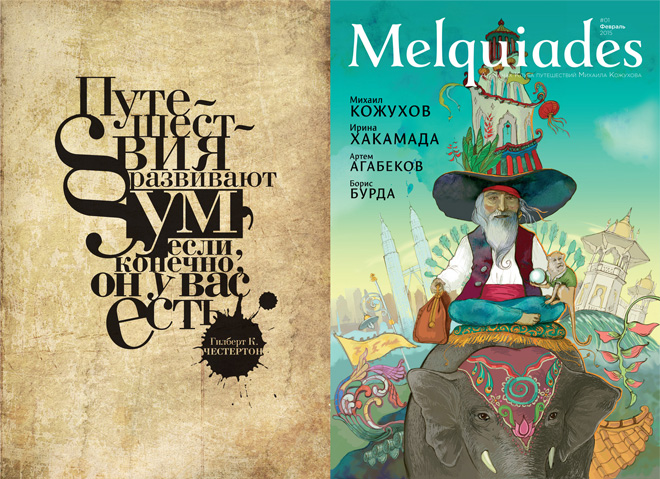 Melquiades - альманах Клуба Путешествий Михаила Кожухова