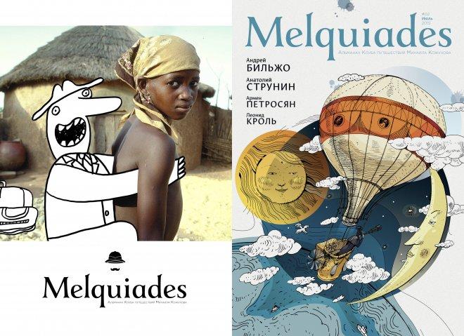 Альманах Клуба путешествий Melquiades (выпуск # 2)