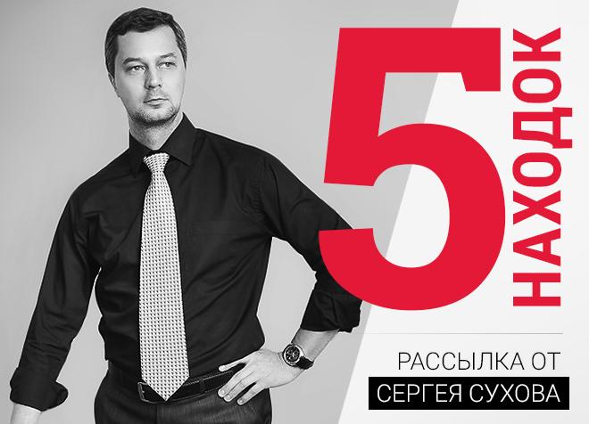 Сергей Сухов 5 находок рассылка