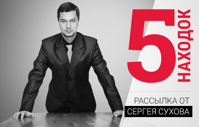 """Сергей Сухов """"5 находок"""""""