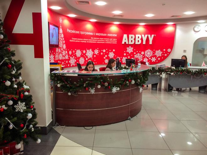 Офис ABBYY Россия