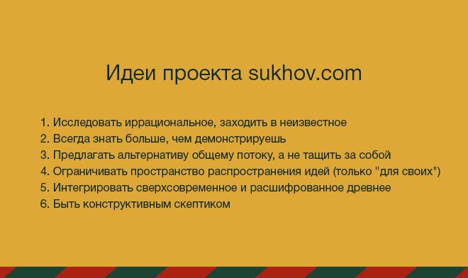 Сергей Сухов блог