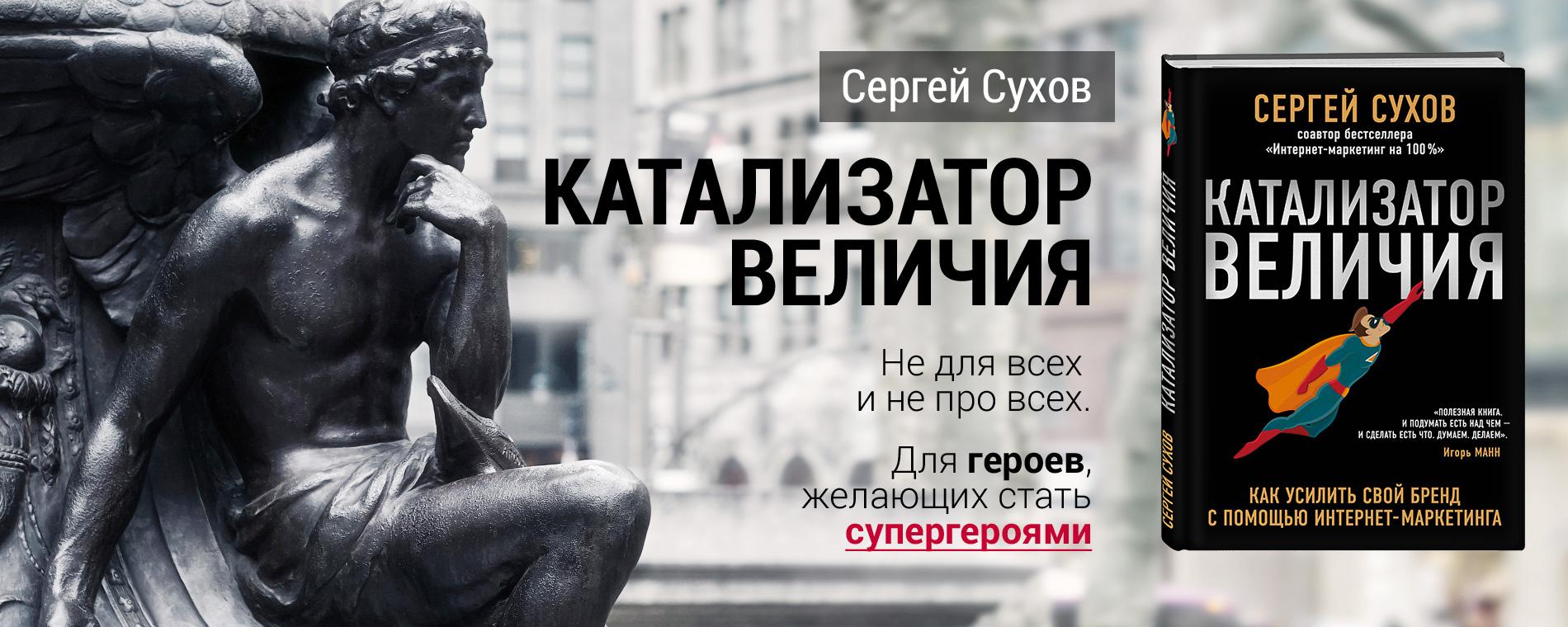 Катализатор величия книга Сергей Сухов