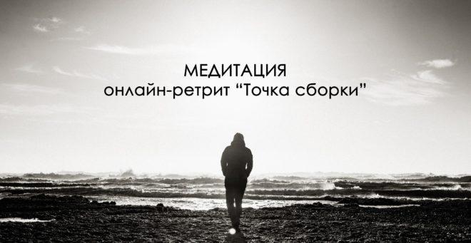 Андрей Ткаченко Точка сборки