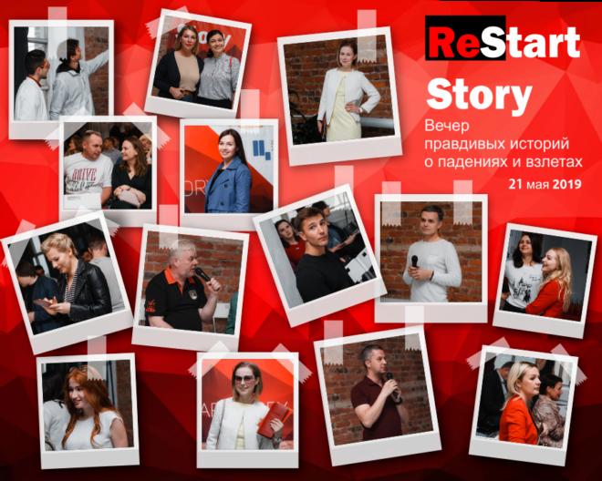 ReStart Story