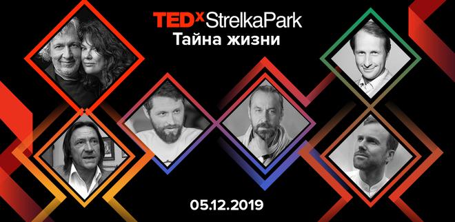 "TEDxStrelkaPark ""Тайна жизни"""