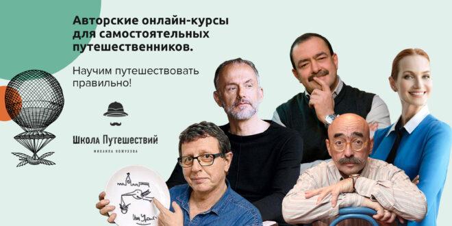 Школа путешествий Михаила Кожухова